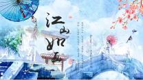 中国风动漫二次元古风PPT.pptx