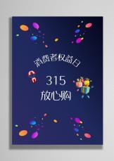 315消费者权益宣传日海报.docx