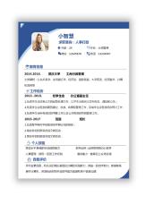 春季招聘求职简历.docx