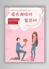 314情人节促销活动宣传单海报.docx