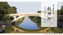 语文三年级下册第三章《赵州桥》.pptx