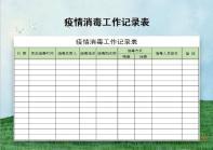 疫情消毒工作记录表.xls