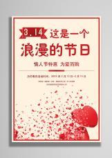 314白色情人节宣传单促销海报.docx