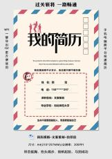 明信片风文案策划求职简历套装.docx