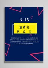 315消费者权益日宣传海报.docx
