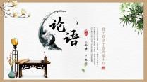 论语中国风道德讲堂国学教学课件.pptx