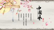 中国风水墨复古桃花古典ppt模板.pptx