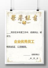 简约欧式烫金企业荣誉证书.docx