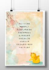 小清新唯美花卉小鸭子信纸.docx