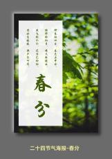 二十四节气春分海报.docx