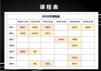 学习计划课程表.xlsx