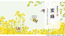 语文三年级下册第四章《蜜蜂》.pptx