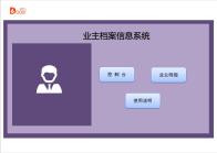 业主档案信息管理系统.xlsm