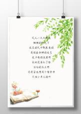春季唯美绿色植物阅读书籍信纸.docx