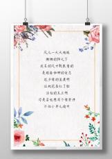 小清新复古风花卉边框信纸.docx