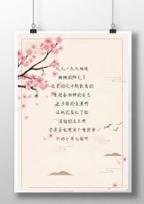 中国风小清新桃花春季信纸.docx
