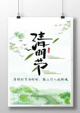 中国风手绘清明节朋友圈宣传单.docx
