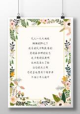 复古风唯美花卉植物边框信纸.docx