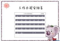 工作日程安排表4月份.xlsx