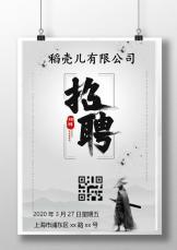 企业商务中国风江湖招聘宣传单.docx