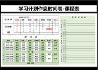 学习计划作息时间表-课程表.xlsx