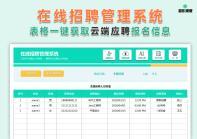 在线招聘管理系统-超级模板.xlsx