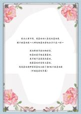 花朵边框文艺手绘信纸.docx