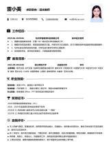 语文教师简历 通用模板.docx