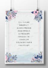 复古风花卉边框优雅信纸.docx