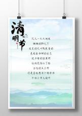 中国风清明节节日季节信纸.docx