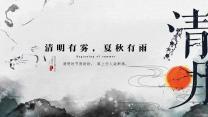 清明节中国风通用模板.pptx