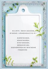 花边书写风格手绘信纸.docx