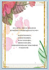 花朵边框信纸.docx