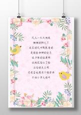 春天小清新唯美风花卉鸟儿信纸.docx