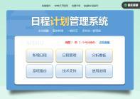 【免费试用】日程计划管理系统(自动待办提醒)-超级模板.xlsx