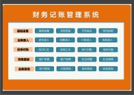 财务记账管理系统.xlsm
