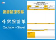 外贸报价单Quotation-Sheet.xls