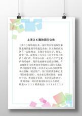 商务风简约通知公告信纸.docx