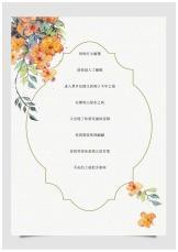小清新黄色花朵信纸.docx