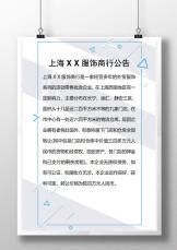 简约科技风企业公告通知信纸.docx