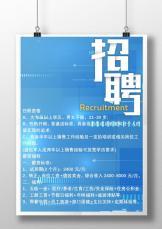 科技风企业蓝色招聘会宣传单.docx