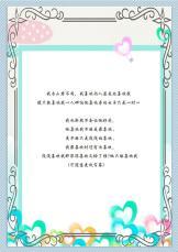 花边爱心表白爱恋风格信纸.docx