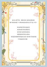 花边书写风格日记信纸.docx