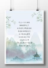 中国风春季蒙雾山水风景信纸.docx