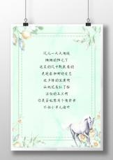 小清新复古风独角兽信纸.docx