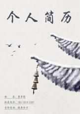 财务会计简历套装模板.docx