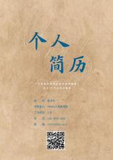 简约牛皮纸HRBP通用简历.docx