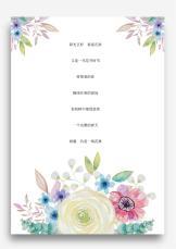 水彩手绘绚烂花朵信纸.docx