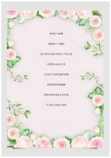 小清新手绘粉色花朵信纸.docx