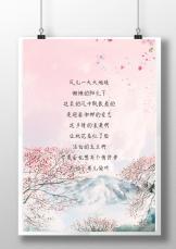 中国风桃花山水风景手绘信纸.docx
